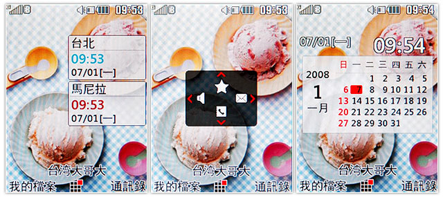 【詳測]】LG KF350 三色冰淇淋 甜美更有料
