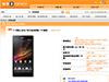 【熱話齊傾】 Sony Xperia Z 賣 $5,698 抵唔抵?