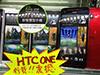 【購機情報】 HTC Butterfly s 預訂始動!紅色 One 就快到?