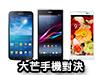 6 吋芒 挑機鬥!Xperia Z Ultra  拼 Samsung 、Pantech