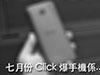 七月手機排行榜:HTC、Sony、Samsung 大芒最 Hot
