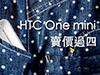 【熱話】版主估價 : HTC One mini 賣價過四,你買唔買?