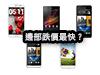 【先達情報】HTC、Sony 、 三星 、 LG 誰是跌價「機皇」