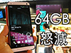 【購機情報】 迎 Mini!  64GB HTC One 行貨價怒減!
