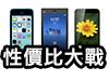 塑膠就是 Cheap ?  iPhone 5c 性價比鬥 MX3 、小米 3!
