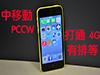打通 iPhone 4G : 中國移動香港 洽商中  PCCW 打官司