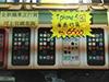 【行場報價】黑 iPhone 5s 止跌?27/9 先達回收報價