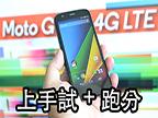 二千有找!MOTO G 4G LTE 版主上手試跑分