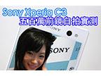 5MP 自拍神機!Sony Xperia C3 上手試成像、跑分!