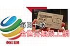 漫遊旅遊新 SIM 卡! OneSIM 十蚊一日,全球無限上網
