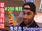 鬼佬去 Shopping!深圳 200 人仔高科技之旅