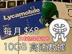 儲值神卡!  Lycamobile 進軍香港 $68 / 10GB 極速上網