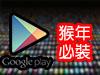 猴年必裝,立即下載!Google 精選 18 大免費手機 Apps!