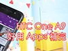 HTC One A9 補完計劃 ! 心愛 HTC App 再度重現