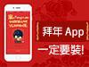 【新年精選】版主推介四個要知 猴年拜年 App