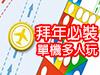 【新年精選】單機多人齊齊玩! 去拜年識玩,一定要玩呢五隻 Game!