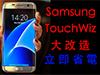 三星神技增續航!TouchWiz 介面大改造 ! 勁慳電