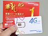 可帶號碼轉台! 每月$16 包通話上網! 華龍 4G 一年電話卡 評測