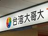 台灣 4G 上網儲值 SIM 卡攻略:桃園機場篇 2016 版