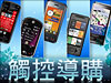 【新春 Best Buy】Touch 手機新貴:10 強總覽