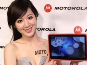 MOTO XOOM Wi-Fi 平板 $19,800 即日上市