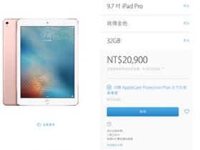 20,900 元起,9.7 吋 iPad Pro 台灣官網偷偷開賣