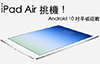 iPad Air 挑機 Android!  教你揀 4G LTE 十吋芒平板!